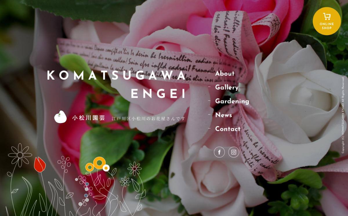 小松川園芸ホームページ公開致しました。